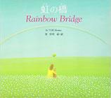 絵本 虹の橋―Rainbow Bridge (日本語) 大型本