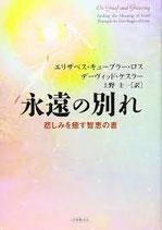 日本教文社 永遠の別れ