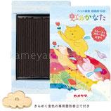 カメヤマキャンドル 23040001 ペット線香虹のかなた【専用雲型香立て付き】 「 フルーティフローラルの香り 」