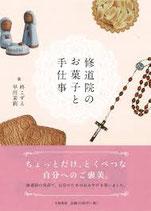 大和書房 修道院のお菓子と手仕事