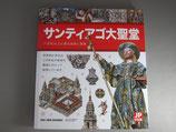 サンチャゴデコンポステーラ大聖堂 日本語ガイドブック サンティアゴ大聖堂
