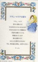 日本語 イタリア羊皮紙カード アヴェマリアの祈り