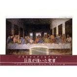 ポストカードコレクション 巨匠が描いた聖書