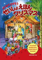 フェア 日本聖書協会 せいしょえほんクリスマス
