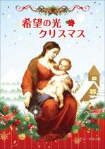 ドンボスコ 希望の光 クリスマス