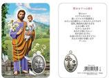イタリア 日本語 ラミネート加工メダイ祈りカード 聖ヨセフ