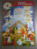 アドベントカレンダー 降誕 日本語聖句入り 59188