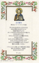 日本語 イタリア羊皮紙カード 主の祈り