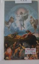 御絵 イエスの被昇天237  12.5×7センチ 裏白