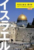 ミルトス 改訂版イスラエル