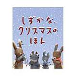 光村教育図書 しずかなクリスマスのほん