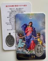 聖パウロカトリック軽井沢教会献堂献金 無人売店 メダイ付き日本語祈りカード 結び目を解く聖母