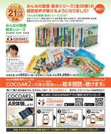 日本聖書協会 みんなの聖書絵本シリーズ全36巻セット