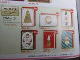 クリスマスミニカード