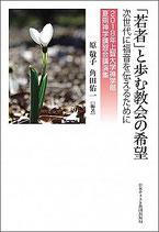日本キリスト教団出版 「若者」と歩む教会の希望