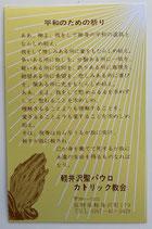 カトリック軽井沢教会 平和の祈り 口語 小カード