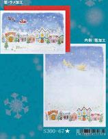 クリスマスカード S300-67(聖句シール付き)