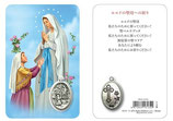イタリア 日本語 ラミネート加工メダイ祈りカード ルルドの聖母