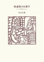 扶桑社 修道院のお菓子