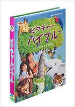 日本聖書協会 ピクチャーバイブル