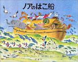 評論社  世界名作 ノアのはこ船