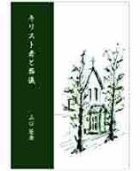 玉川平安教会出版部 キリスト者と葬儀