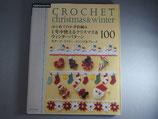 朝日新聞出版 はじめてのかぎ針編み一年中使えるクリスマス&ウインターパターン100