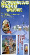 女子パウロ会 パノフじいちゃんのすてきな日 クリスマス