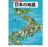 偕成社 地図で見る 日本の地震