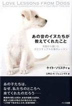 ハート出版 あの世のイヌたちが教えてくれたこと