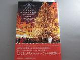 河出書房 ドイツ クリスマスマーケット案内