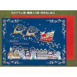 チキュウグリーディングス クリスマスカード S300-71 日本製
