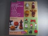 朝日新聞出版 かぎ針で編むハロウィン&クリスマスパターンベストセレクション