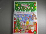 いかだ社 わくわくクリスマス アイディアいっぱい!ハッピークラフト