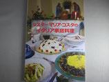 カトリック新聞社 シスターマリアコスタのイタリア家庭料理