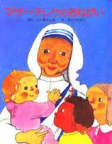 女子パウロ会 マザーテレサのお願い