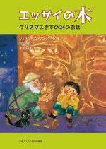 日本キリスト教団出版局 エッサイの木  (読み聞かせに最適!)