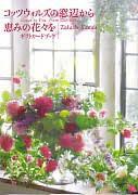 いのちのことば社 コッツウォルズの窓辺から 恵みの花々を