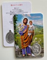聖パウロカトリック軽井沢教会献堂献金 無人売店 メダイ付き日本語祈りカード 聖ヨセフの祈り