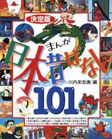 講談社 決定版 まんが日本昔ばなし101 よみきかせに最適