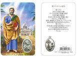 イタリア 日本語 ラミネート加工メダイ祈りカード 聖ペトロ
