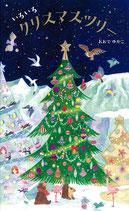 アリス館 いろいろクリスマスツリー