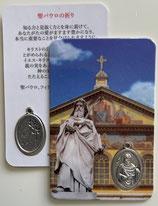聖パウロカトリック軽井沢教会献堂献金 無人売店 メダイ付き日本語祈りカード 聖パウロの祈り