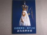 中国語 ファティマ 祈りカード12×7センチ