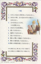 日本語 イタリア羊皮紙カード 十戒