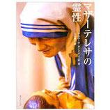 女子パウロ会 マザーテレサの霊性