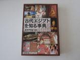 東京堂出版 古代エジプトを知る事典