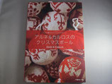 日本ヴォーグ社 アルネ&カルロスのクリスマスボール