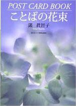 日本キリスト教団 ポストカードブック ことばの花束