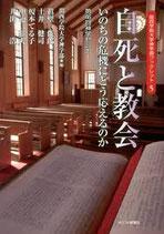 自死と教会
